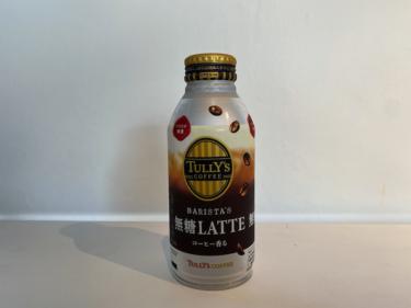 タリーズ無糖ラテは超低カロリーでブラックコーヒーを飲みたくない方におすすめ