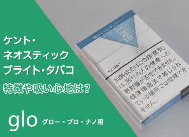 【glo】ケント・ネオスティックブライト・タバコの吸い心地は?スタンダートな薄味タバコ!