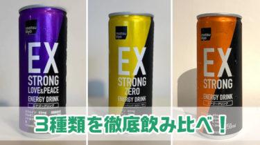 マツキヨエナジードリンク3種類比較!それぞれどんな時に飲めば良い??