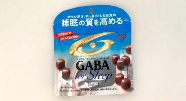コンビニチョコでリラックスしたい時におすすめ!GABA フォースリープ