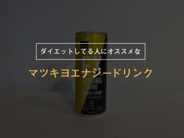 matsukiyo EX STRONG ゼロ エナジードリンクはダイエット中でもカロリー気にせずリラックス!