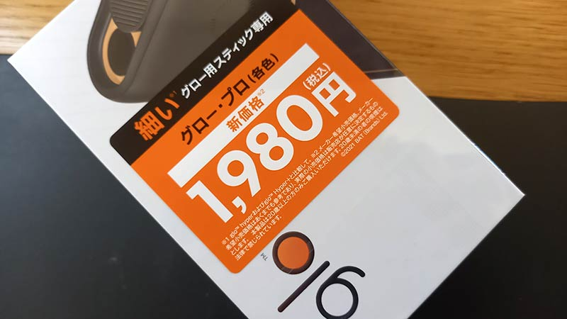 グロープロ1980円