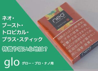 【glo】ネオ・ブースト・トロピカルプラス・スティックの吸い心地は?マンゴーの香りはするけれど‥