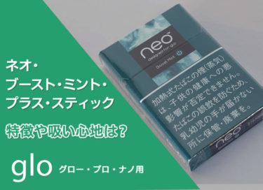 【glo】ネオ・ブースト・ミント プラス・スティックの吸い心地は?雑味ないクールなミントメンソール!