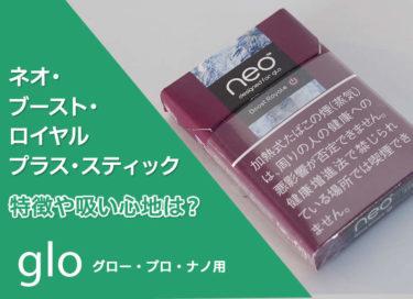 【glo】ネオ・ブースト・ロイヤル・プラス・スティックの吸い心地は?ブルーベリーの味が芳醇すぎてびっくり!