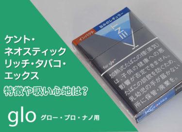 【glo】ケント・ネオスティック・リッチ・タバコ・エックスの吸い心地は?キック感は十分!クセがないスッキリタバコ!