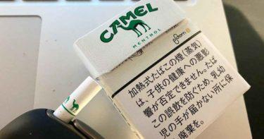【ploom S】キャメル・メンソール・プルームエス用を吸ってみた!メビウスメンソールと双璧をなす強い冷涼感!