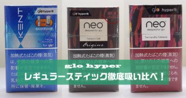 【2021年版】glo hyperレギュラースティックで一番紙巻きタバコに近いのはこれ!徹底吸い比べてわかった味の違い