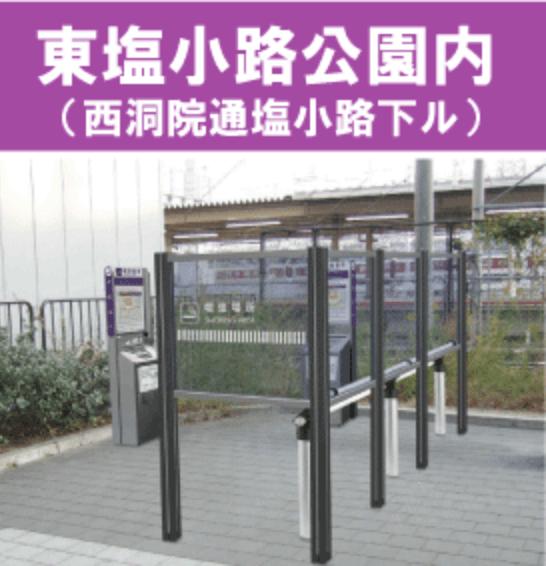 京都駅 無料喫煙所