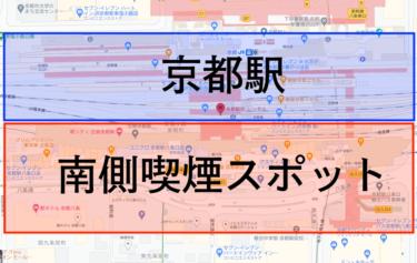 【京都駅】改札から南側にある無料喫煙所を5つ紹介!ここなら吸える!