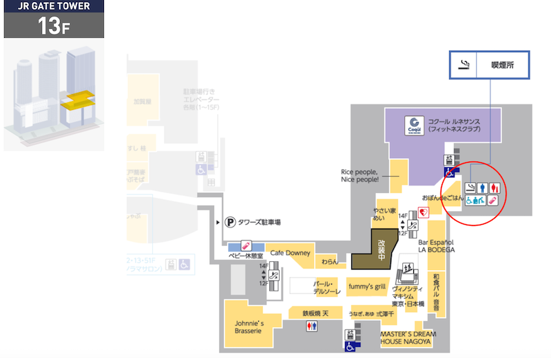 名古屋駅 喫煙所