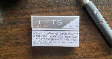 【IQOS3】ヒーツクリアシルバーを吸い倒してみた!軽めな吸いごたえでもう一歩味に深みがほしい