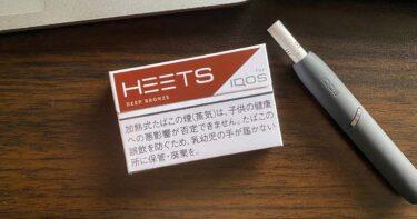 【IQOS】ヒーツ・ディープブロンズを吸い倒してみた!少し甘めで濃い吸いごたえのバランスが良い!
