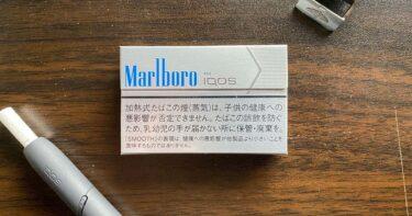 【IQOS】マールボロ・スムースレギュラーを吸い倒してみた!甘みをともなった柔らかい味わいだけど…