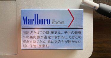 【IQOS】マールボロ・バランスドレギュラーを吸い倒してみた!無骨な吸いごたえはあるけれど、やはり香りが…