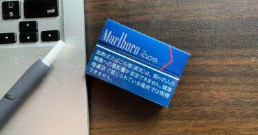 【IQOS】マールボロ・ヒートスティック・リッチレギュラーを吸い倒してみた!レギュラーでは文句なくNo1の味わい!