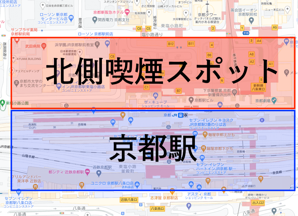 京都駅北側 喫煙所