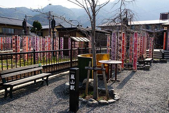 嵐山 喫煙所