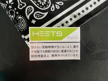 【IQOS】ヒーツ・シトラス・グリーンを吸ってみた!ライトな香りと軽さが際立つメンソール