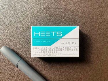 【IQOS3】ヒーツフレッシュエメラルドを吸ってみた!強い清涼感が苦手な方にオススメなライトメンソール!