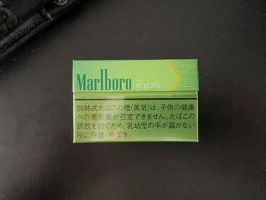 【IQOS3】マールボロ イエローメンソールを吸ってみた!味覚的には少し物足りない強めのメンソール!