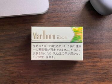 【IQOS】マールボロ・ヒートスティック・ディメンションズ・アミールを吸ってみた!味わい重視の落ち着いたメンソール!