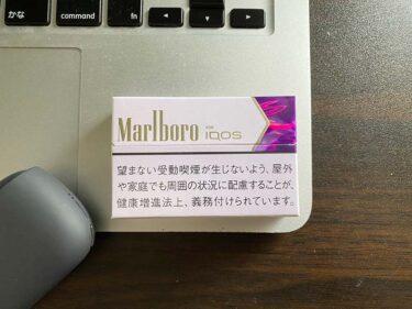 【IQOS】マールボロ・ヒートスティック・ディメンションズ・ユウゲンを吸ってみた!香りの質感が全く違う上品メンソール