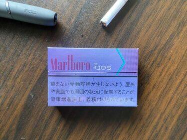 【IQOS3】マールボロ パープルメンソールを吸ってみた!芳醇な味わいは今ひとつなフレーバースティック