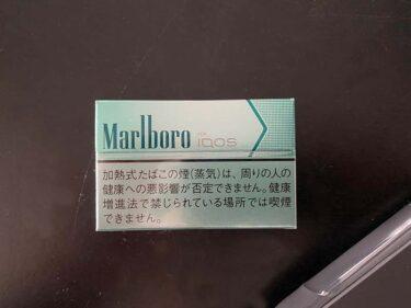 【IQOS】マールボロ ヒートスティック ミントを吸ってみた!グリーンガム的な味わいが印象的なメンソール!