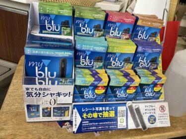 myblu(マイブルー )販売中止決定。コンビニでの最新キャンペーン情報と最も安く買える方法とは?