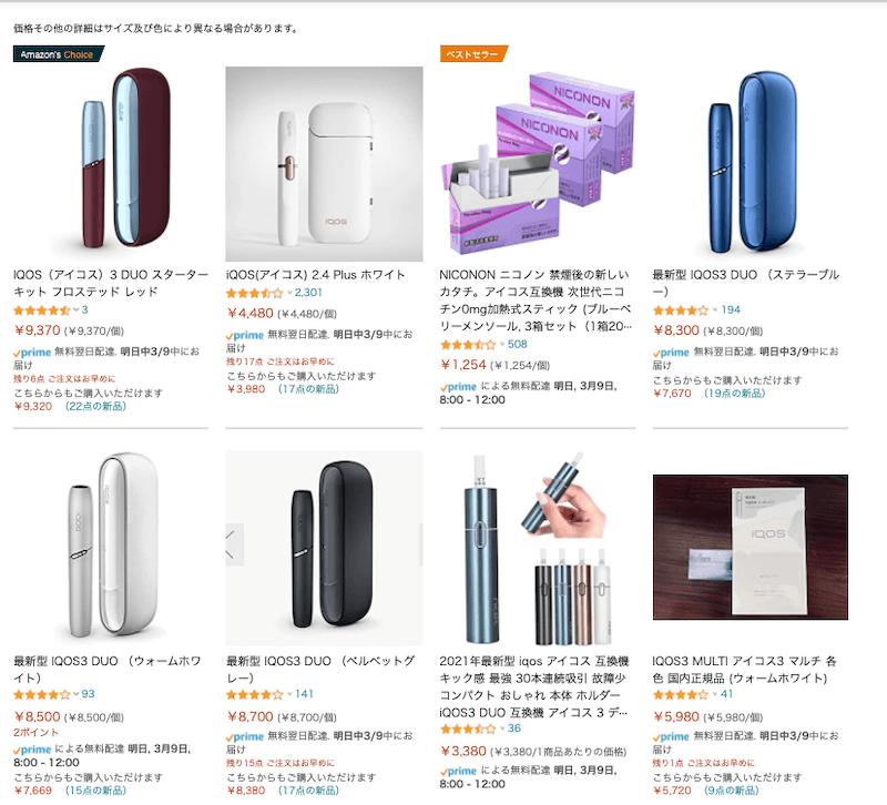 アイコス 最安値 Amazon