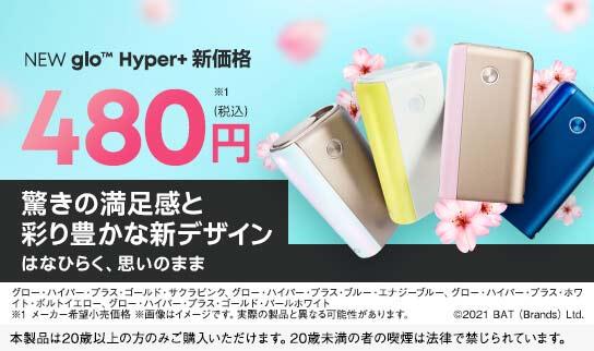 Hyper コンビニ glo グローハイパー(glo hyper)フレーバー全10種類レビュー