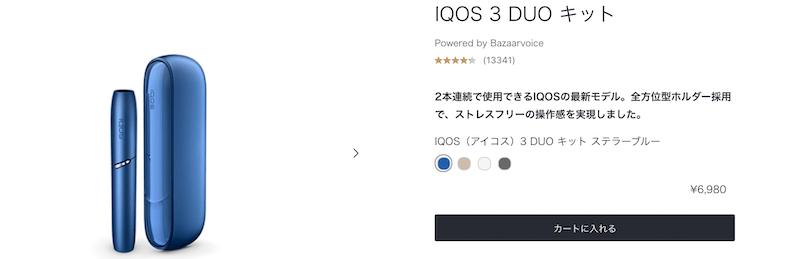IQOS お友達紹介 お得