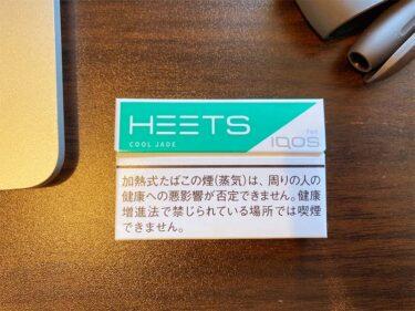 【IQOS】ヒーツ クールジェイドを吸ってみた!どこか青臭い香りが豊かなしっぽりメンソール!
