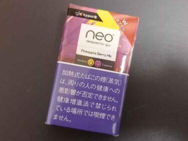 【glo hyper】ネオ・パイナップル・ベリー・ミックス・スティックを吸ってみた!もう少し味わいに芳醇さがほしい…。