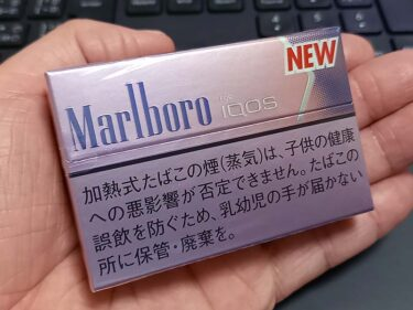 【IQOS】マールボロ・ヒュージョンメンソールを吸ってみた!シトラス+ベリーの不思議かつ絶妙な味わい!