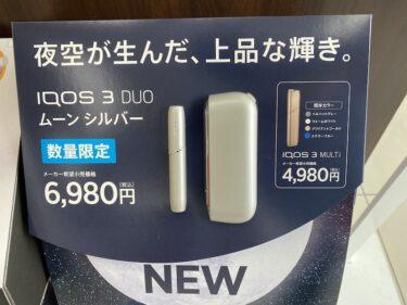 アイコス3デュオの今買えるカラーはコレ!過去限定カラーやドアキャップカバーのカラーも一挙紹介!
