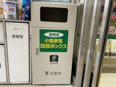 IQOS(アイコス)を捨てる方法。近くの回収ボックスの調べ方と各家電量販店での捨て方まとめ