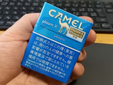 【ploomX】キャメル・スムース・プルームエックス・プルームエス用を吸ってみた!口当たり良い蒸気だけど吸いごたえは…
