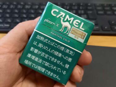 【ploomX/S】キャメル・メンソール・コールド・プルームエックス・プルームエス用を吸ってみた!相変わらず強い冷涼感だけど…