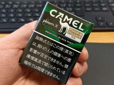 キャメル・メンソール・ブラックミント・プルームエックス・プルームエス用を吸ってみた!メンソールが強くなって味わいも良さげ!