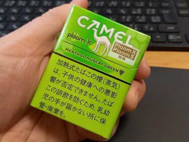 【ploomX/S】キャメル・メンソール・マスカット・プルームエックス・プルームエス用を吸ってみた!これはまるでポップコーン!?
