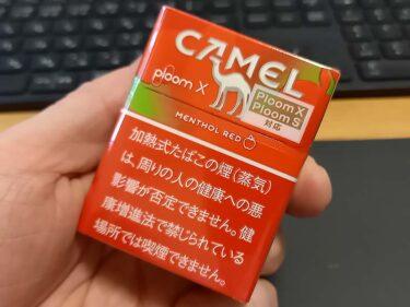 キャメル・メンソール・レッド・プルームエックス・プルームエス用を吸ってみた!珍しいリンゴの味と酸味は良いけれど…