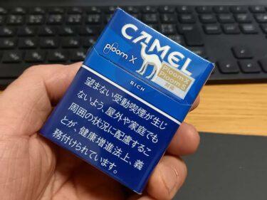 【ploomX】キャメル・リッチ・プルームエックス・プルームエス用を吸ってみた!アイコスに似たような香りが強め!