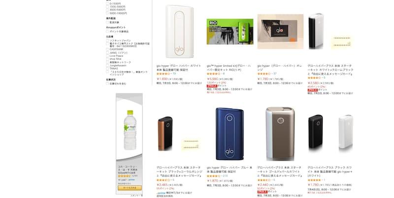 グローハイパープラス Amazon 最安値