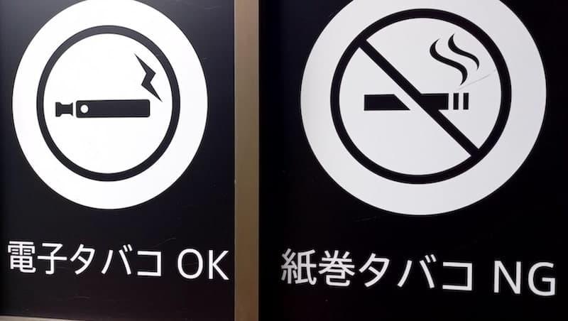 市ヶ谷 無料喫煙所