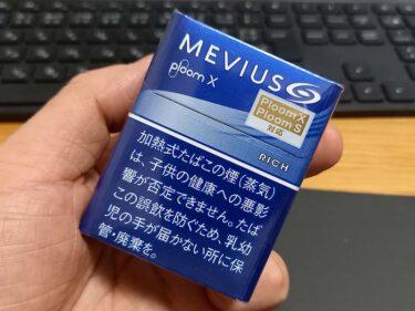 【ploomX】メビウス・リッチ・プルームエックス・プルームエス用を吸ってみた!濃厚な吸いごたえの本物感!