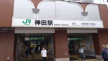 今使える!神田駅の各出口から一番近い無料喫煙所5選