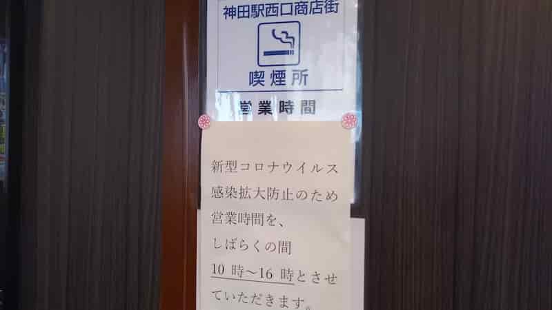 神田 西口 喫煙所