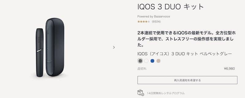 IQOS3DUO カラー